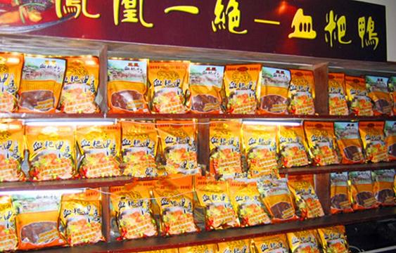 凤凰传说美食坊旅游景点图片