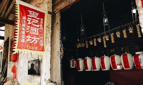 査记酒坊(庆源村店)