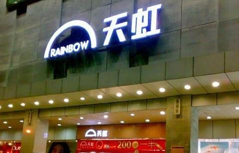 天虹商场(大西洋店)