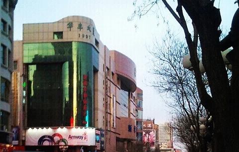 新华购物中心