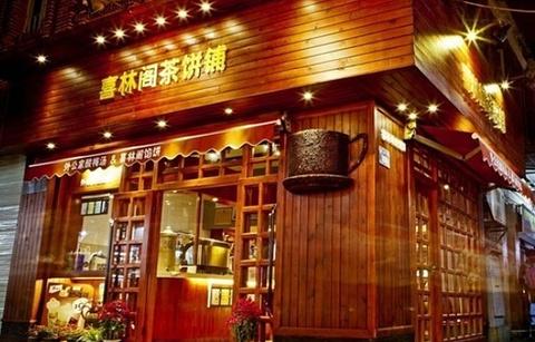 喜林阁茶饼铺