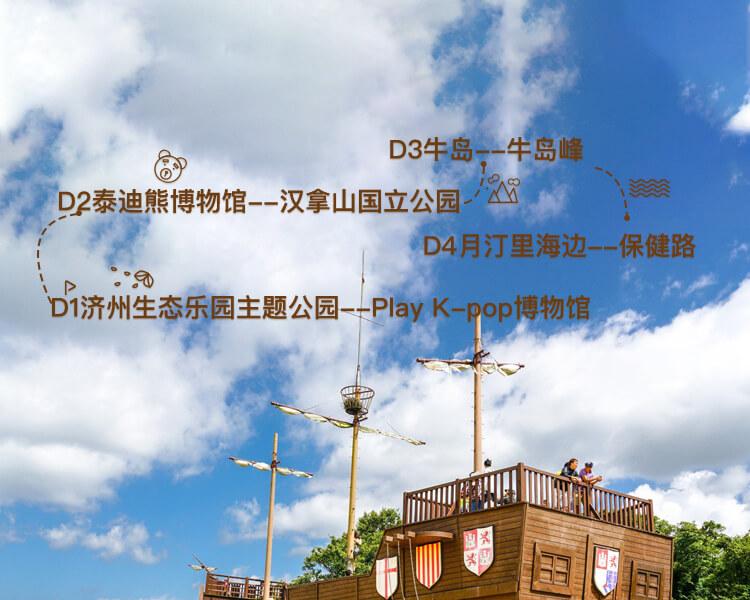 四天玩转济州岛,感受不一样的浪漫