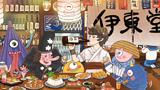 伊东堂寿司(万科天誉店)