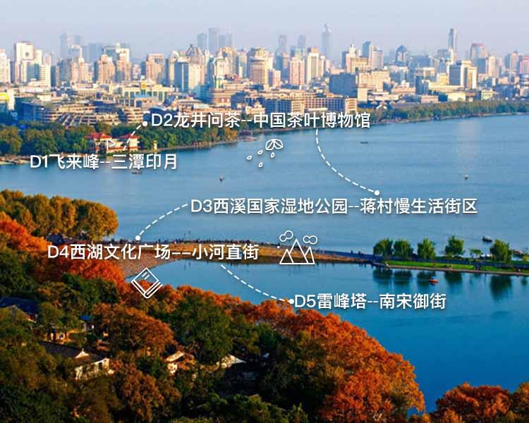 淡妆浓抹总相宜,杭州五天漫游之旅