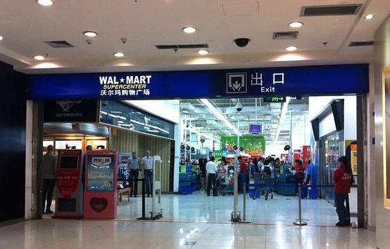 沃尔玛购物广场(交大店)旅游景点图片