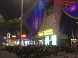 万达广场(马鞍山路店)