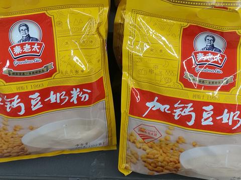 修武县好又多超市