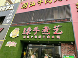 臻牛煮艺潮汕牛肉火锅