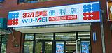 物美便利超市(香山红旗村)