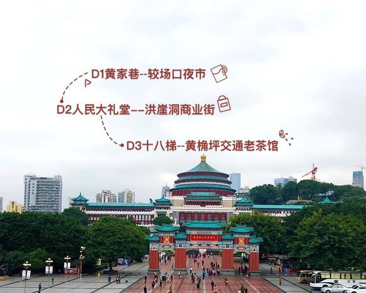 这里人少!重庆老地方三日游