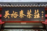 吴裕泰茶庄(平谷店)