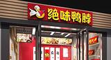 绝味鸭脖(上府街店)