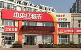 中央红超市