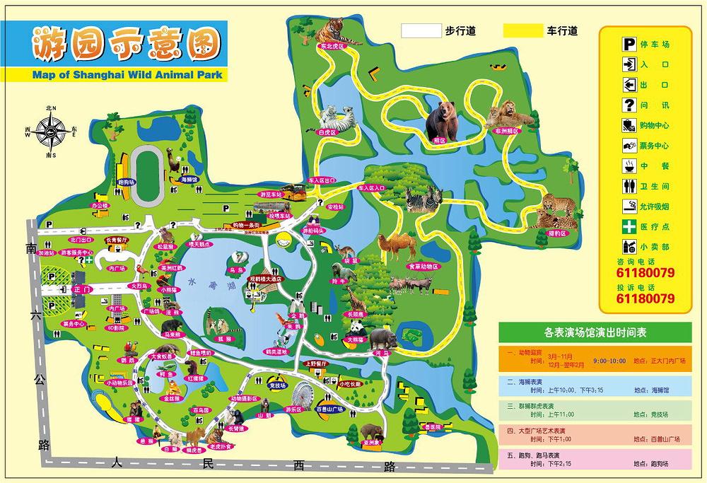 上海野生动物园旅游导图