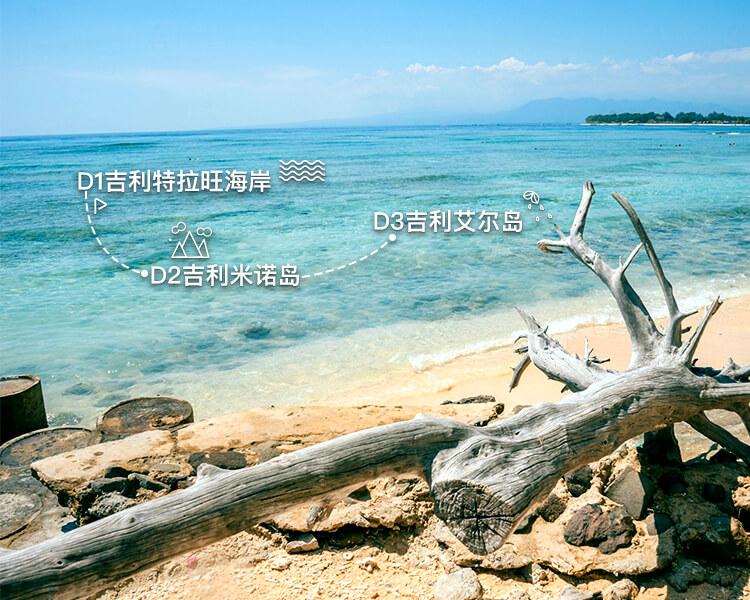 纯净之美,吉利群岛碧海蓝天三日游