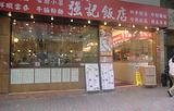强记饭店(长沙湾店)