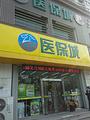 医保城(仙霞岭路)
