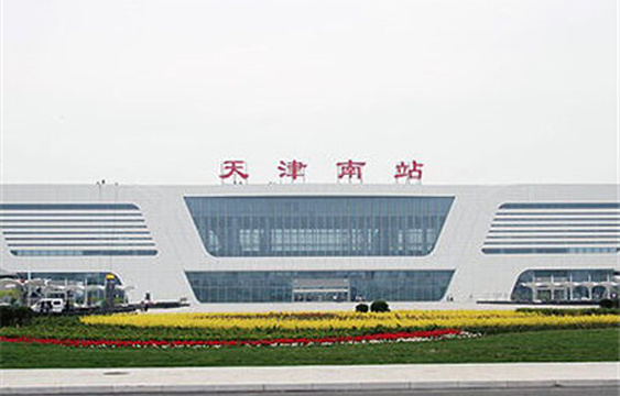 天津南站旅游景点图片