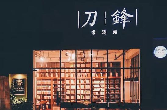 刀锋书酒馆旅游景点图片