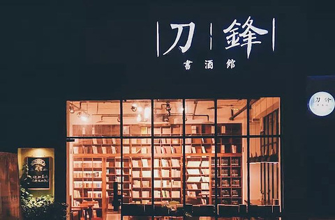 刀锋书酒馆