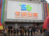 华润苏果(栖霞帝景湾购物广场店)