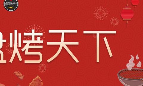 盘盘烤第一(简阳店)
