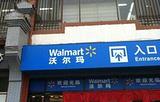沃尔玛购物广场(西大街店)