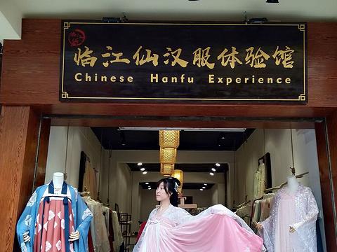 临江仙汉服体验馆旅游景点图片