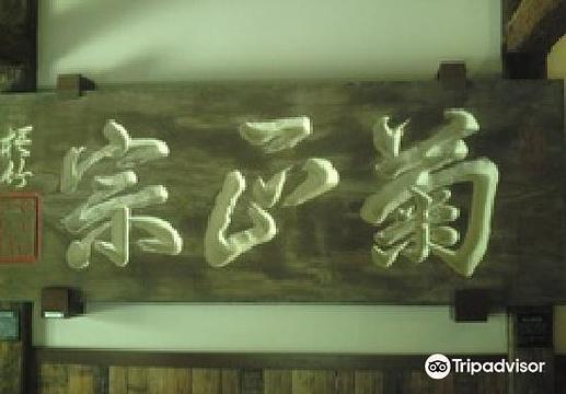 菊正宗酒造纪念馆旅游景点图片