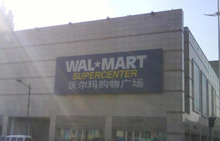 沃尔玛购物广场(和平路店)