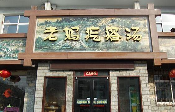 老妈疙瘩汤(渔港路店)旅游景点图片