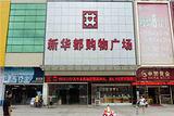 新华都购物广场(东港店)