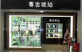 赛吉琥珀(长沙黄花机场店)