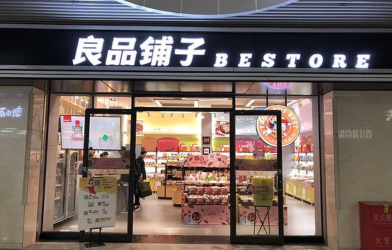 良品铺子(南昌十字街店)旅游景点图片