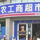 农工商超市(No.402店)