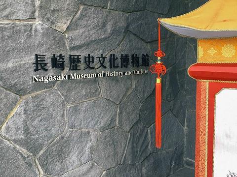长崎历史文化博物馆旅游景点图片