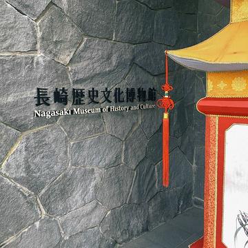 长崎历史文化博物馆