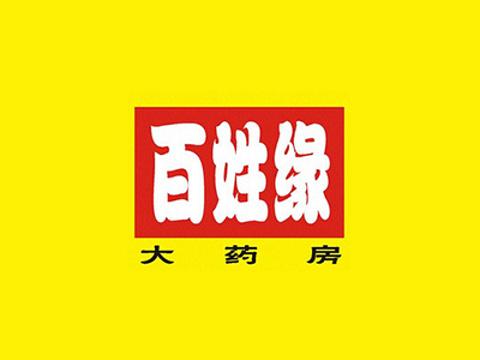 百姓缘大药房(北大街)的图片
