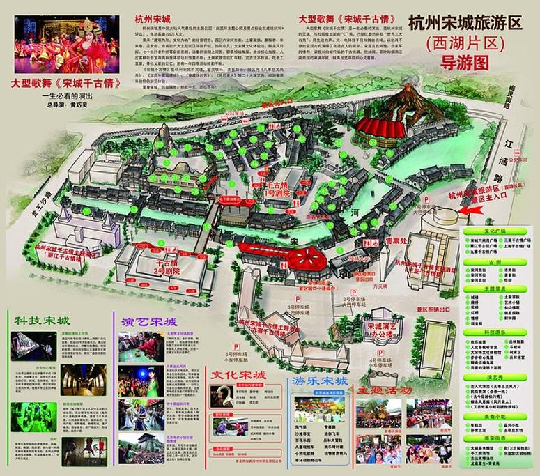 杭州宋城旅游导图