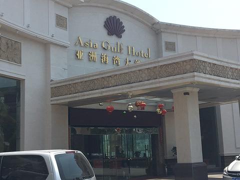 亚洲海湾大酒店旅游景点图片