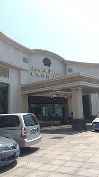 亚洲海湾大酒店的图片
