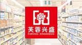 芙蓉兴盛便利超市(贺笑食品店)