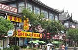 湖滨商业街