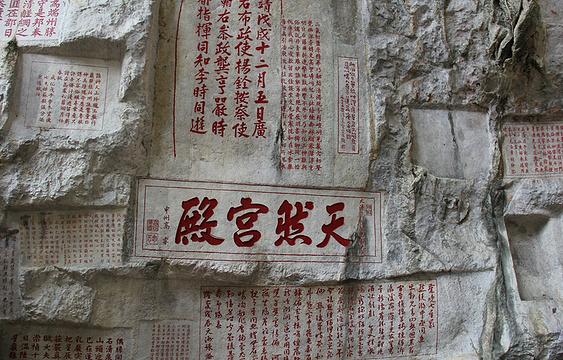七星岩牌坊广场旅游景点图片