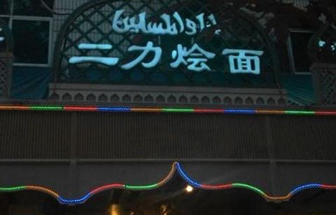二力烩面食府(清真)