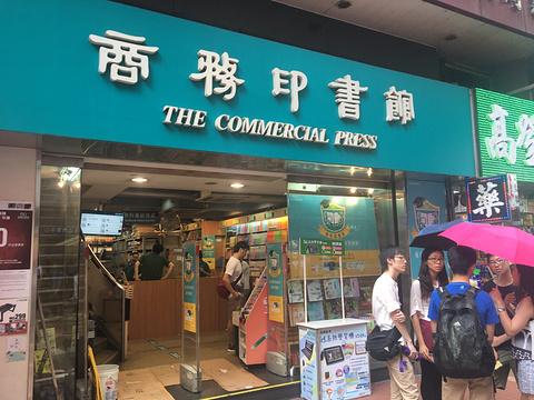 商务印书馆(弥敦道店)
