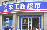 农工商超市(林风公路店)