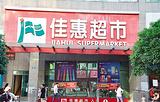 佳惠超市(郡湖城店)
