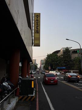金石堂(光复店)