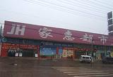 家惠超市(黄山大道)